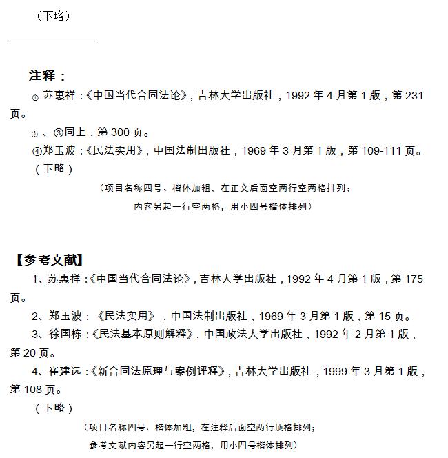 法律小论文范文_福建广播电视大学毕业论文格式要求